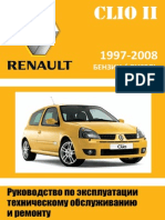 vnx.su-clio-2.pdf
