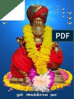 Agathiyar Arut Kavasam
