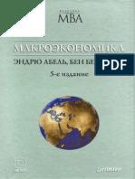 Макроэкономика(Абель, Бернанке)