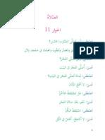 Arabi Dialogo 11 12 13
