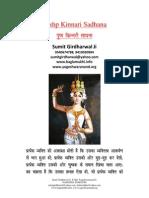Pushp Kinnari Sadhana Evam Mantra Siddhi in Hindi