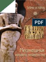 Бардески К.Д.-Месопотамия.Колыбель Человечества(Тайны Истории)-2008
