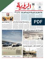 Alroya Newspaper 22-09-2015