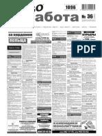 Aviso-rabota (DN) - 36/222/