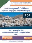 14η Επιστημονική Εκδήλωση «Σύγχρονες απόψεις στα Μεταβολικά Νοσήματα» στην Σύρο (24-27/9/2015)