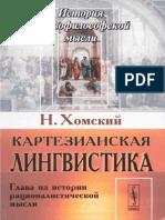 _Ноам Хомский, Картезианская лингвистика.pdf