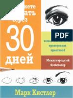 Mark_Kistler_-_Vy_smozhete_risovat_cherez_30_dney_2014_MIF.pdf