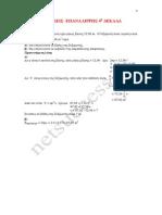 2330-4h decada.pdf