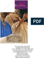 Η Νύφη Του Ρόγιαλ - Martin Kat (Γαμήλια Τριλογία)
