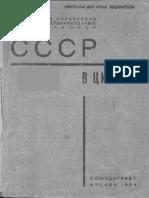 sssr_1934_promyshlennost.pdf