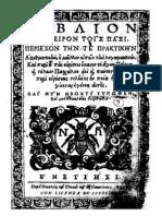Bιβλίον Πρόχειρον Τοις Πάσι Περιέχον Την Τε Πρακτικήν Αριθμητικήν... (Mανουήλ Γλυτζούνης - Βενετία 1568)