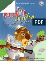 นิทานเทียบสุภาษิต 2 ภาษา เจ้าป่าปราบโจร