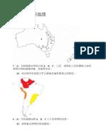 2005年 世界地理 其他地区地理-耀阳