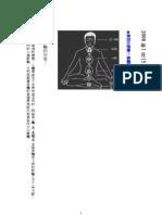 瑜伽生理學─腺體簡介