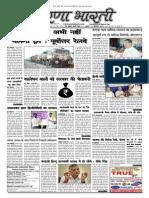 prernabharti_issue38_23thSept15