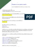 Install Asterisk 1.6.2 Part 1