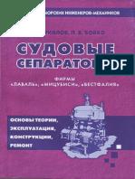 Корнилов - Судовые Сепараторы Фирмы «Лаваль», «Мицубиси», «Вестфалия» 2009