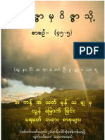 Download eBook[What the Utimate Dhamma is by Tsunami Sayadaw U Ottamasara)