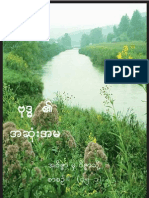 Download eBook (Buddha's Teachings; 45-1)