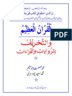 Complete القرآن العظیم والتحریف بالروایات والقرا ٔات