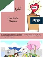 Love is the Greatest - أنشودة المحبة