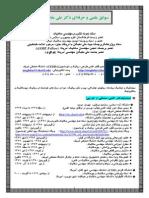 Resume.dr.Meghdari.farsi.pdf