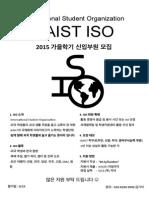ISO홍보포스터 2015 가을