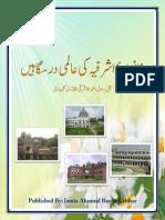 Khanwada e Ashrafia Ki Aalmi Darsagahen