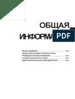 Engine D6AB Manual