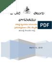 Meanings 4thskamda _ చతుర్థ స్కంధము - ప్రతిపదార్థములు (టీక టిప్పణులు)