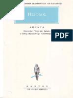 Ησίοδος, Άπαντα Θεογονία, Έργα Και Ημέραι, Ασπίς Ηρακλέους, Αποσπάσματα Ησίοδος Μετάφραση Σωκράτης Σκαρτσής Κάκτος, 1993