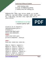 Ganesha Pooja Sanskrit