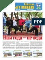 """Газета """"Наши Мытищи"""" №38(263) от 26.09.2015"""