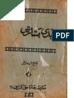 "ابدی بشارتیں از عزیر احمد صدیقی یعنی تفسیر ""عُزیری"" کا مقدمہ"
