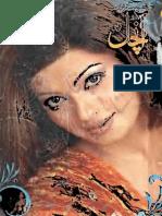 Book Anchal Digest September 2015