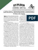 Μετάστασις Ἰωάννου τοῦ Θεολόγου.Ὁ Θεὸς εἶνε ἀγάπη..pdf