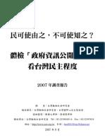 2007體檢政府資訊公開程度報告書