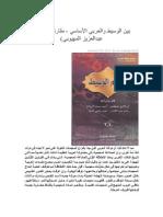 بين الوسيط والعربي الأساسي