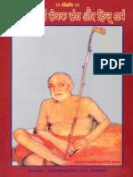 Rashtriya Svayamsevak Sangh Aur Hindu Dharma - Karapatriji Maharaj