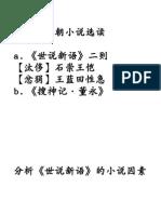 Topik 2魏晋南北朝小说选读
