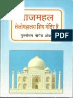 Taj Mahal Tejo Shivalya Mandir Hai.pdf