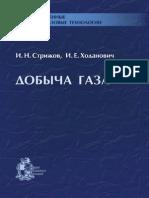 Dobycha Gasa Strijov