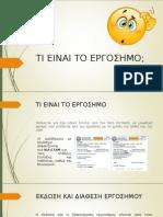Παρουσίαση-εργοσήμου
