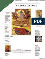 ΑΠΟΚΑΛΥΨΗ ΤΩΡΑ...pdf