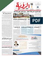 Alroya Newspaper 27-09-2015