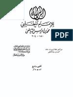 ar_rsalh_shafi.pdf