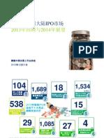 Cn(Zh-cn) Audit 2013iporeview2014ipooutlook 290114