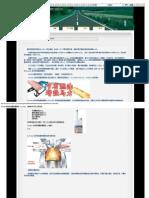 AutoMax纳米科技燃油增强剂(ECosway) 油库技术分享 百度空间