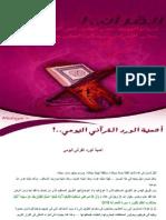أهمية الورد القرآني اليومي