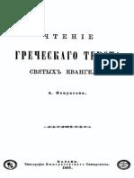 Чтение греческого текста святых евангелий_Некрасов